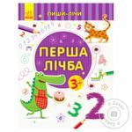 Книга Пиши-лічи: Перша лічба. Математика. 3-4 роки