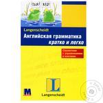 Книга Англійська Граматика коротко і легко