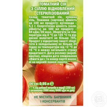 Sadochok tomato juice with salt 0,95l - buy, prices for Furshet - image 2