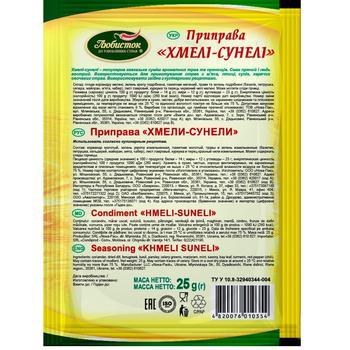 Lyubystok Hops-suneli Spice 25g - buy, prices for EKO Market - photo 2