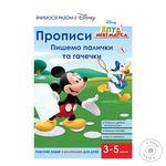 Книга Disney Прописи Пишем палочки и крючочки Клуб Микки Мауса