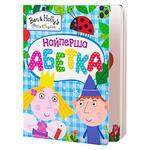 Книга Ben & Holly`s Little Kingdom Найперша абетка
