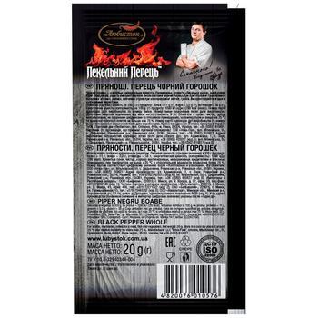 Перець чорний Любисток горошок 20г - купити, ціни на ЕКО Маркет - фото 2
