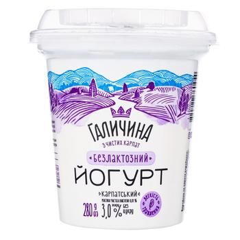Йогурт Галичина Карпатський безлактозний 3% 280г
