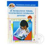 Книга Как определить уровень умственного развития ребенка? диагностик