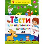 Книга Тесты для подготовки к школе