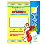 Klavdiy Meshcheryakova Home Samples of Writing in Ukrainian Language Book