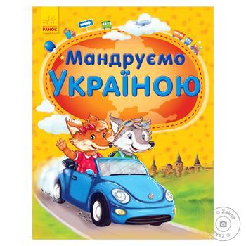 Книга Ранок Путешествуем Украиной 247026 - купить, цены на Фуршет - фото 1