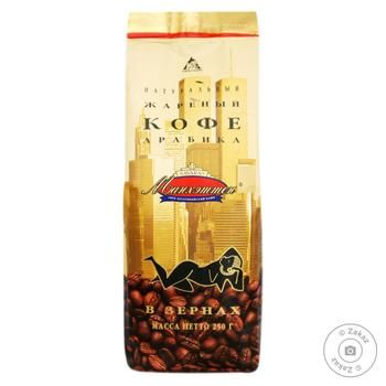 Кофе Манхэттен Арабика натуральный жареный в зернах 250г