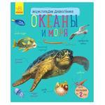 Preschooler Encyclopedia Oceans and Seas Ukrainian Book