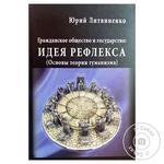 Книга Громадянське суспільство і держава Ідея рефлексу
