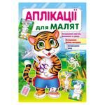 Книга Аппликации для малышей тигр