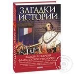 Книга Загадки истории.Маршалы и сподвижники Наполеона