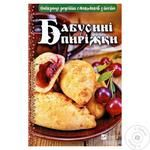 Книга Vivat Бабусині пиріжки