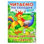 Книга Сказка про петуха и павлина