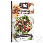 Книга 500 рецептів салатів