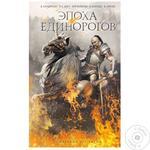 Книга Епоха Єдинорогів