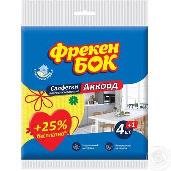 Салфетки Фрекен Бок Аккорд влаговпитывающие 4+1шт