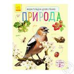 Preschooler Encyclopedia Ukrainian Book
