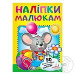 Книга Наклейки малышам