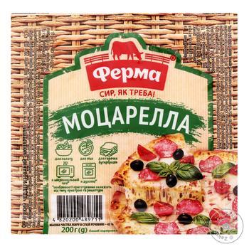 Сир Ферма Моцарелла брикет 45% 200г - купити, ціни на МегаМаркет - фото 1