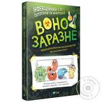 Книга Оно заразное Инфекционный мир  патогенов и микробов