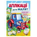 Книга Аппликации для малышей Трактор