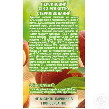 Сік Садочок персиковий 0,95л - купити, ціни на Метро - фото 2