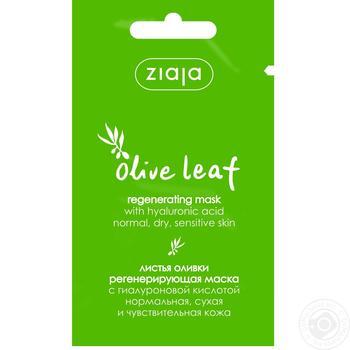 Маска для лица Ziaja регенерирующее листья оливы 7мл