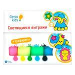 Набор Genio Kids Витражи светящиеся для детского творчества