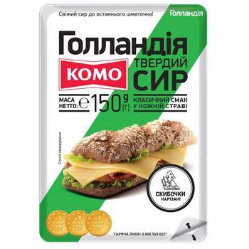 Сыр Комо Голландия твердый нарезанный ломтиками 45% 150г - купить, цены на СитиМаркет - фото 1