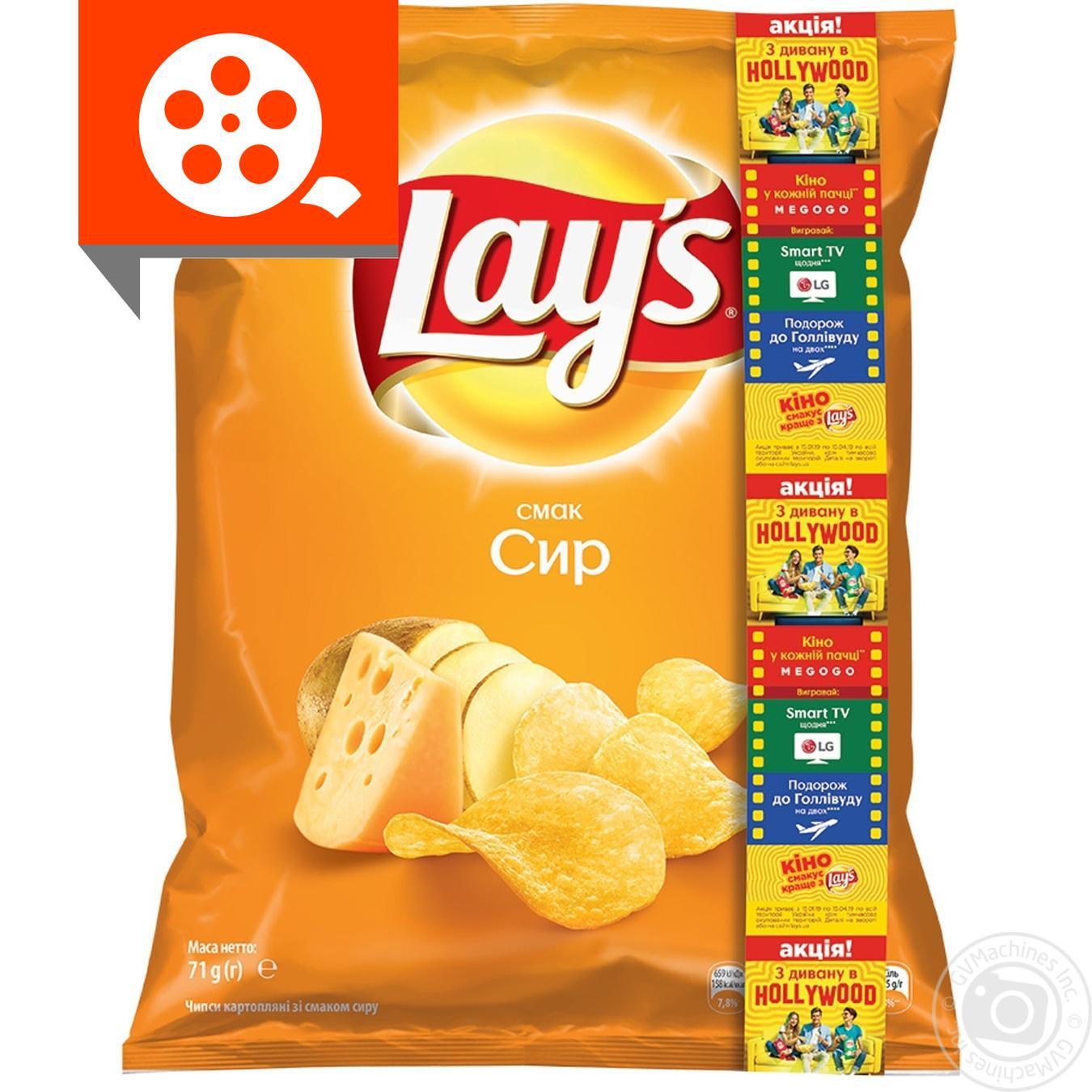 Чипси Lay's зі смаком сиру 71г