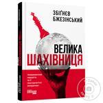 Книга Збіґнєв Бжезінський Велика шахівниця