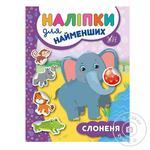 Книга Наліпки для найменших. Слоненя