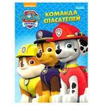 Книга Ранок Щенячий патруль Команда спасателей