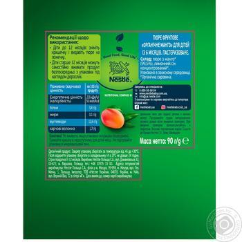 Пюре Gerber Organic манго 90г - купить, цены на Восторг - фото 3