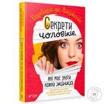 Книга Секреты мужчин, которые должна знать любая женщина