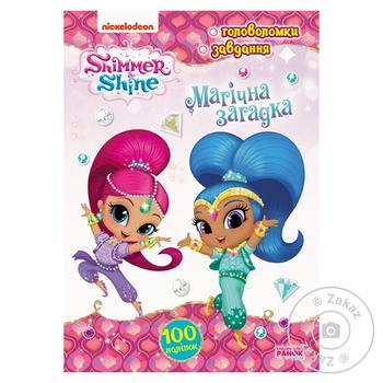 Shimmer&Shine. Activity with Stickers. Magic Riddle Book - buy, prices for EKO Market - photo 1