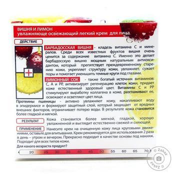 Крем для обличчя Lirene зволоження та живлення вишня та лимон 50мл - купити, ціни на Novus - фото 2