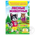 Книга Лесные животные Собери целое с наклейками (рус)