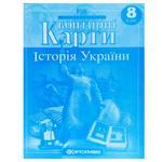 Контурные карты по истории Украины 8 клас