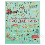 Книга Большая иллюстрированная книга о древности
