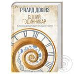Blind Watchmaker Book