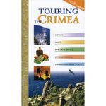Y. Ferentseva Walk in the Crimea Book