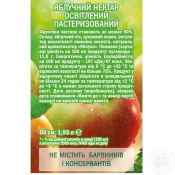 Нектар Садочок яблучний 1,93л - купити, ціни на Метро - фото 2