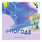 Книга Наука говорит о погоде