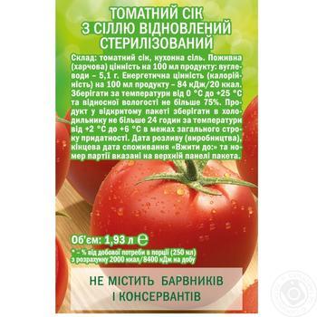 Сік Садочок томатний з сіллю 1,93л - купити, ціни на Фуршет - фото 2