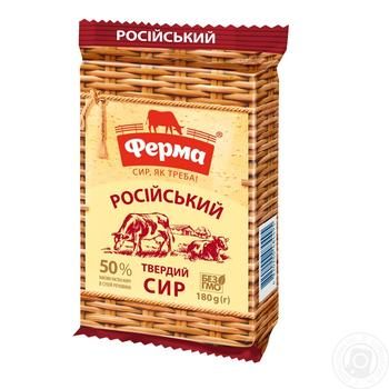 Ferma Russian Hard Cheese 50% 180g - buy, prices for Novus - image 1
