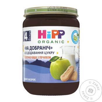 Каша Hipp спокойной ночи молочная с печеньем 190г