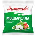 Yagotynska Mozzarella Mini Soft Cheese in Brine 50% 125g